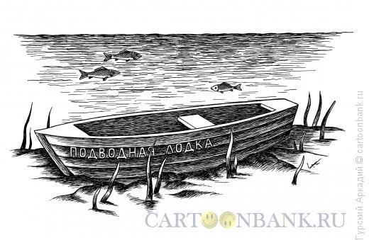 Карикатура: лодка под водой, Гурский Аркадий