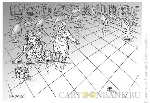 Карикатура: Уборщица и атом, Бондаренко Дмитрий