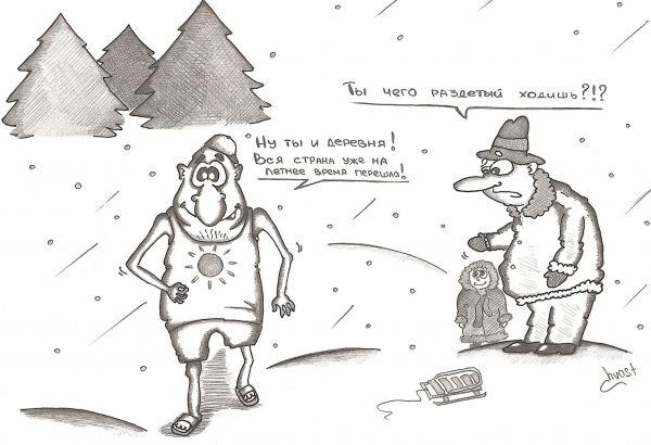 Карикатура: Перевод стрелок на летнее время