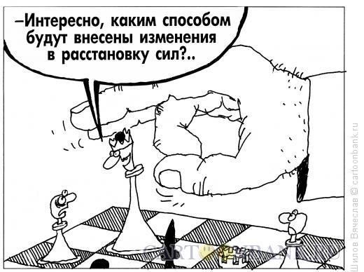 Карикатура: Политические шахматы, Шилов Вячеслав