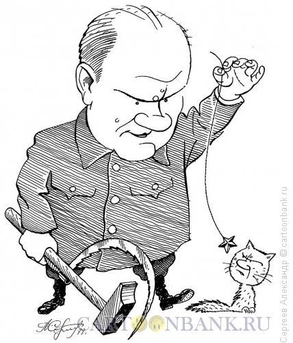 Карикатура: Зюганов Геннадий, лидер КПСС, Сергеев Александр