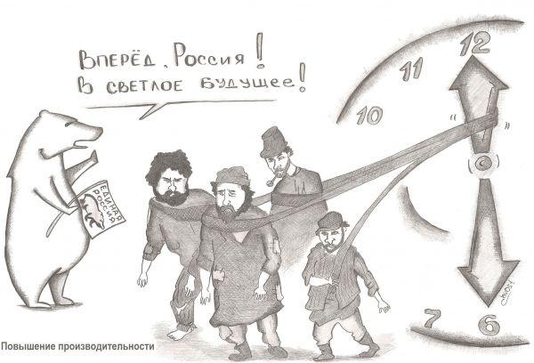 Карикатура: Повышение производительности, Роман Васько