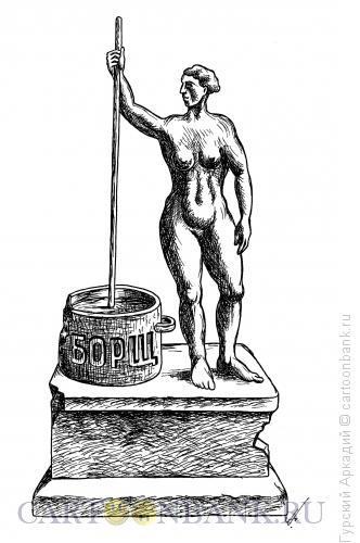 Карикатура: скульптура девушки, Гурский Аркадий