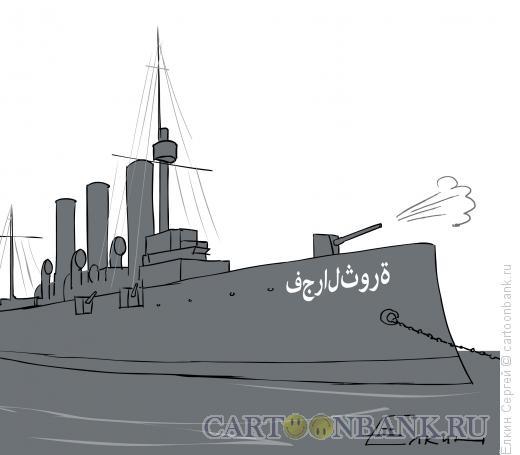 Карикатура: Выстрел арабской Авроры, Ёлкин Сергей