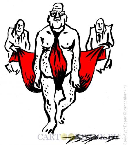 Карикатура: Голый король, Эренбург Борис