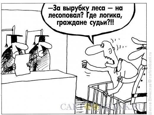 Карикатура: Приговор, Шилов Вячеслав