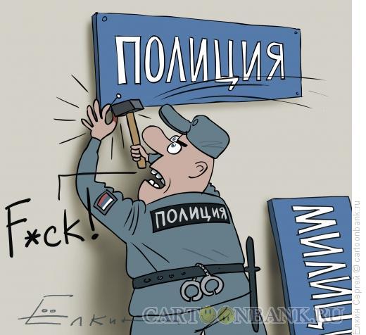 Карикатура: F...K, Ёлкин Сергей