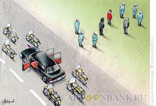 Карикатура: Кортеж писает, Сергеев Александр