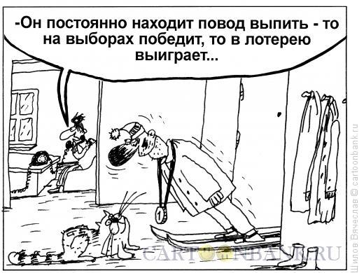 Карикатура: Неуемный, Шилов Вячеслав