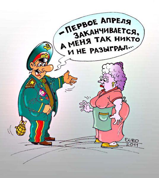 Карикатура: С 1 апреля!, Евгений Романенко