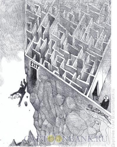Карикатура: Выход есть!, Дергачёв Олег