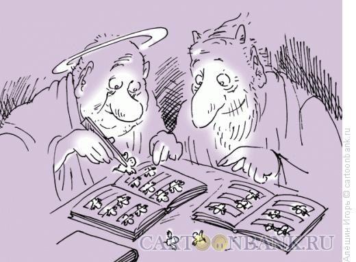 Карикатура: Коллекционеры душ, Алёшин Игорь