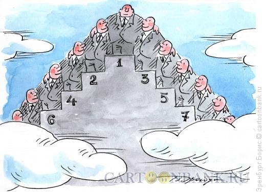 Карикатура: Иерархия, Эренбург Борис