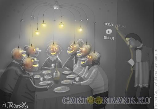 Карикатура: Вечеринка заканчивается, Попов Андрей