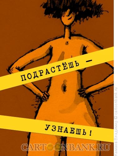 Карикатура: Подрастешь - узнаешь, Камаев Владимир