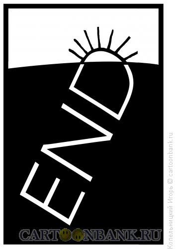 Карикатура: end-конец, Копельницкий Игорь