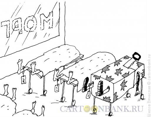 Карикатура: Неудачный фокус, Шилов Вячеслав