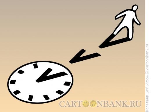 Карикатура: стрелки часов, Копельницкий Игорь