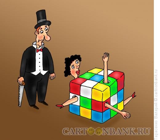 Карикатура: Ребус Рубика, Тарасенко Валерий
