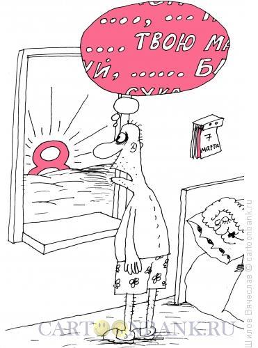 Карикатура: 8, Шилов Вячеслав