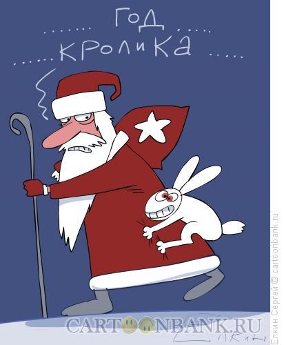 Карикатура: Новый год, Ёлкин Сергей