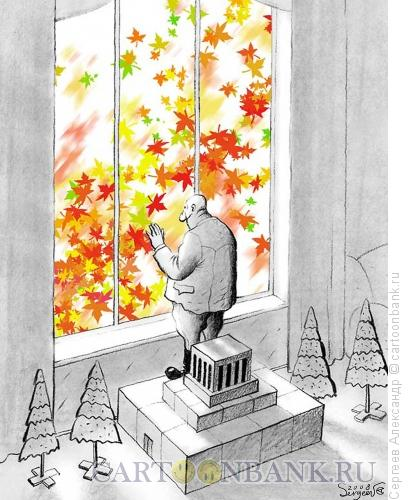 Карикатура: На трибуне мавзолея, Сергеев Александр