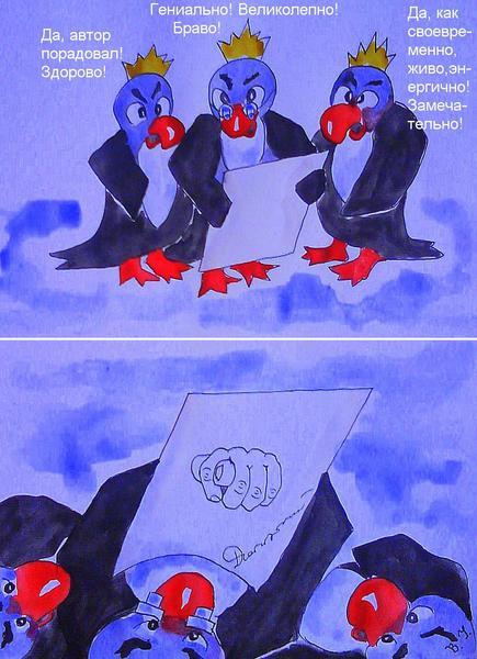 Карикатура: Критики., владимир ву