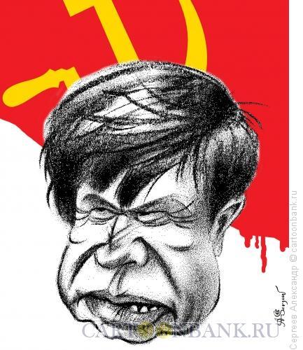 Карикатура: Ампилов Виктор политик, Сергеев Александр