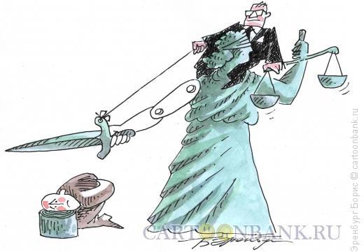 Карикатура: Фемида карающая, Эренбург Борис