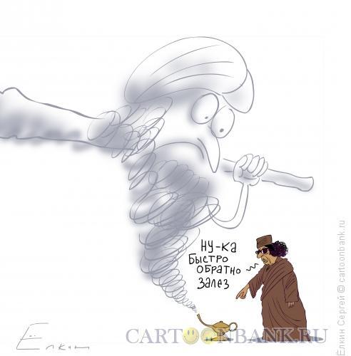 Карикатура: Каддафи и джин, Ёлкин Сергей