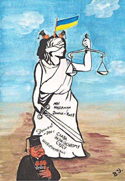 Карикатура: Правосудие., владимир ву