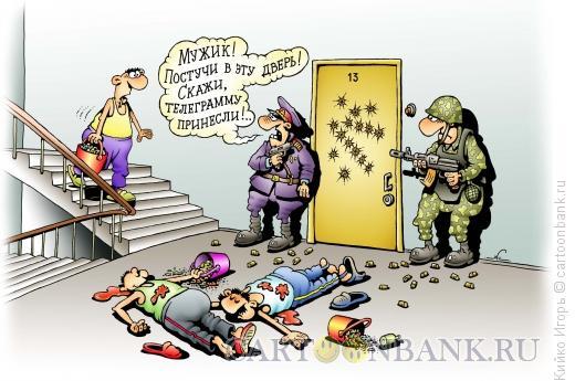 Карикатура: Телеграмма, Кийко Игорь