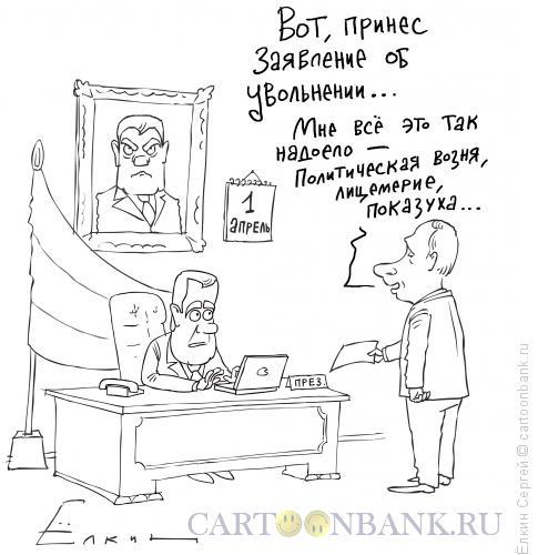 Карикатура: Путин решил уволиться, Ёлкин Сергей