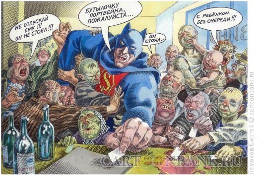 Карикатура: Бутылочку портвейна, пожалуйста, Лемехов Сергей