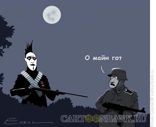 Карикатура: Гот на фронте, Ёлкин Сергей