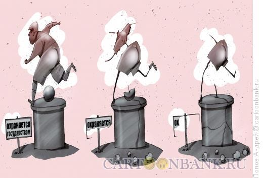 Карикатура: Под охраной, Попов Андрей