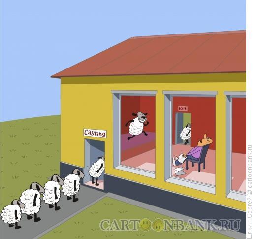 Карикатура: Кастинг., Ёлкин Сергей