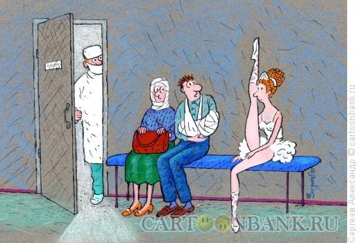 Карикатура: Балерина в клинике, Сергеев Александр