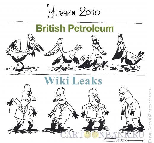 Карикатура: Wikileaks, Ёлкин Сергей