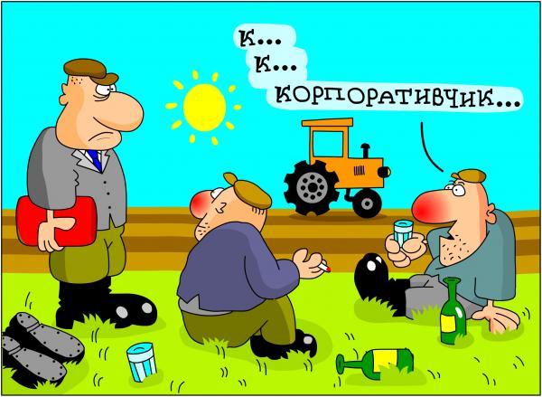 Карикатура: Корпоративчик..., Дмитрий Бандура