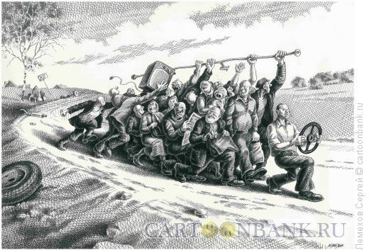 Карикатура: Мы едем-едем-едем, Лемехов Сергей
