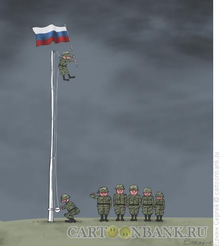 Карикатура: Подъем флага, Ёлкин Сергей