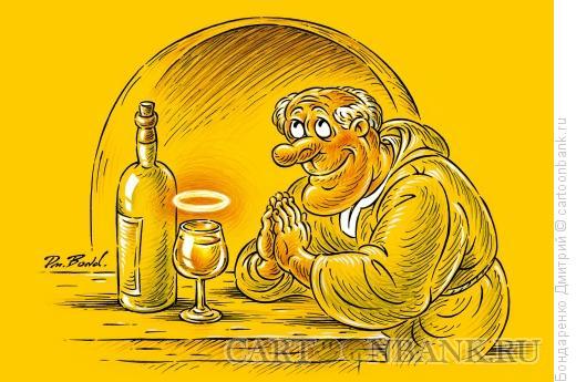 Карикатура: Божественный напиток, Бондаренко Дмитрий
