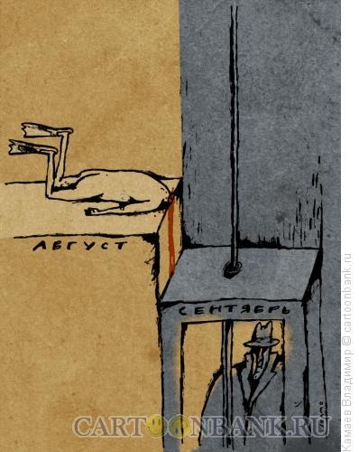 Карикатура: Лето кончилось, Камаев Владимир