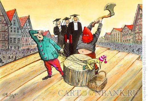 Карикатура: Суд над Буратино, Сергеев Александр