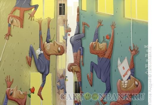 Карикатура: Восьмое марта, Попов Андрей