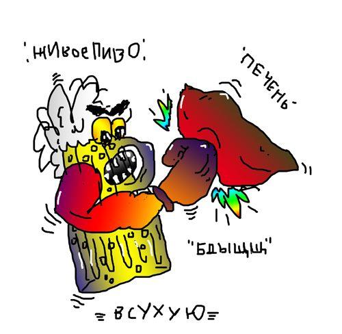 Карикатура: Коварный противник, C1