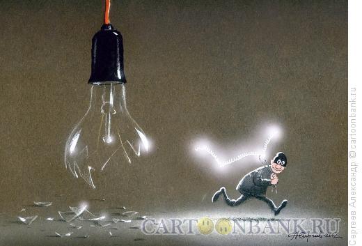 Карикатура: Лампа и вор, Сергеев Александр