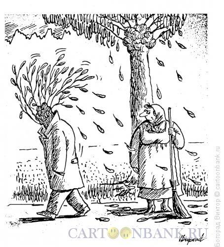 Карикатура: Листопад, Богорад Виктор