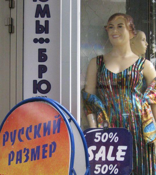 """Карикатура: Мы любим """"русский размер""""! Женщины не комплексуйте!, Владимир Масалов"""